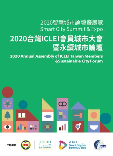 2020 臺灣ICLEI 會員城市大會暨永續城市論壇