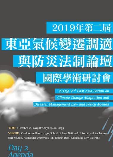 2019 東亞氣候變遷調適與防災法治論壇