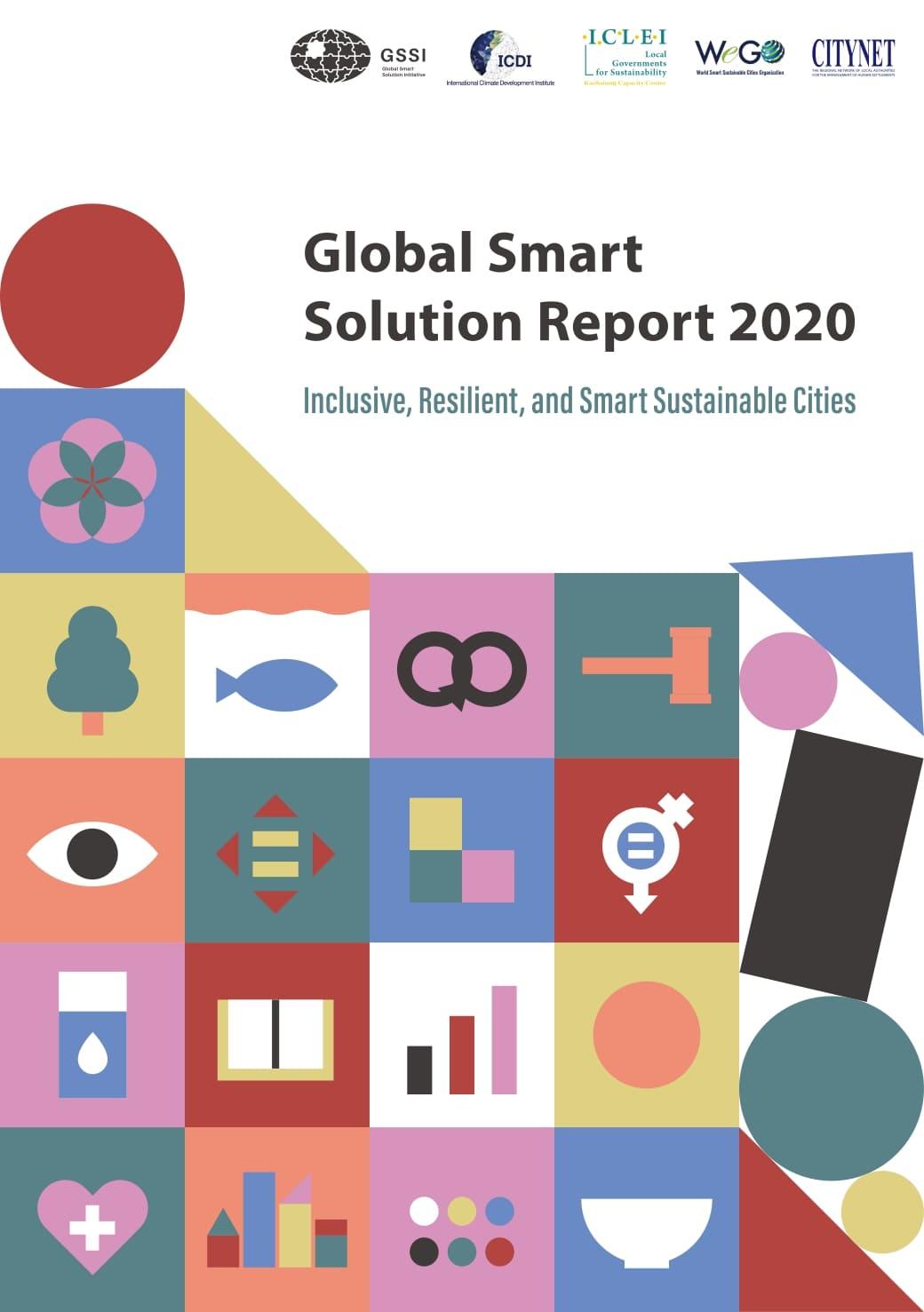 2020 全球智慧解決方案