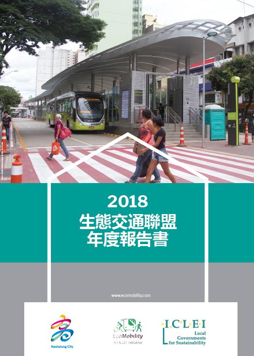 生態交通聯盟報告書